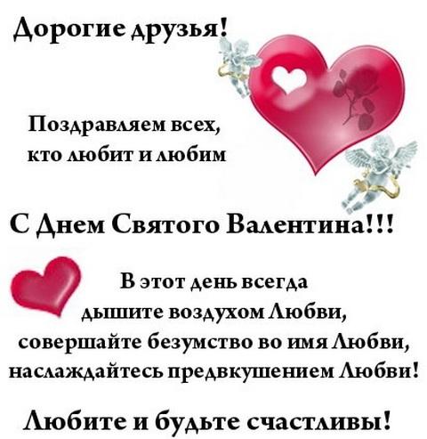 поздравление маме с днем святого валентина в прозе вид