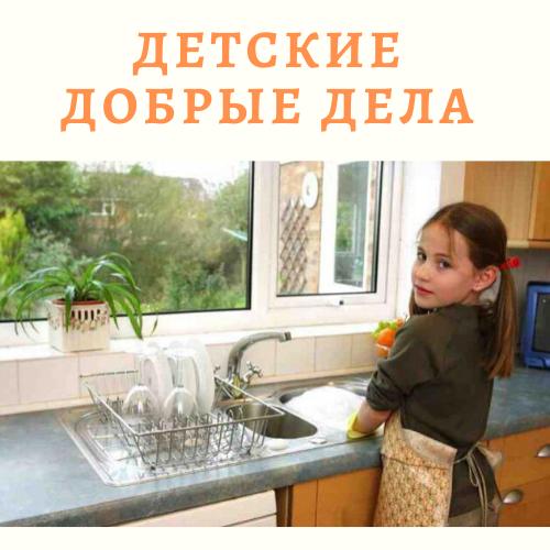 Дети делают добрые дела
