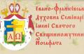 Івано-Франківська Духовна Семінарія