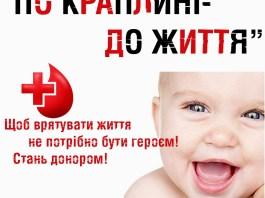Звернення комісії УГКЦ у справах душпастирства охорони здоров'я з нагоди Всесвітнього Дня донора