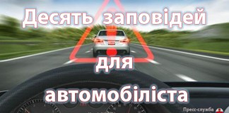 Десять заповідей для автомобіліста