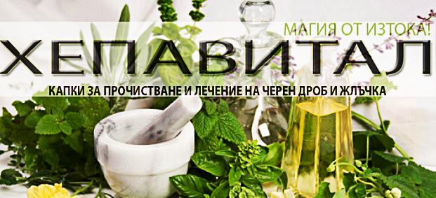 balsam-za-cherniya-drob