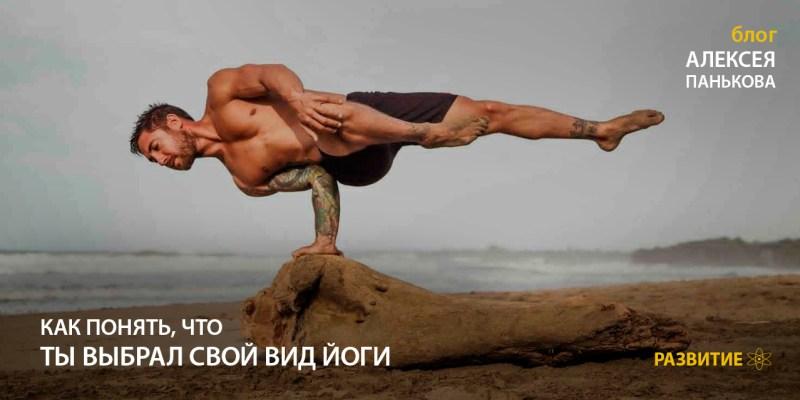 Йога: как понять, что ты выбрал вид, который подходит тебе лучше всего?