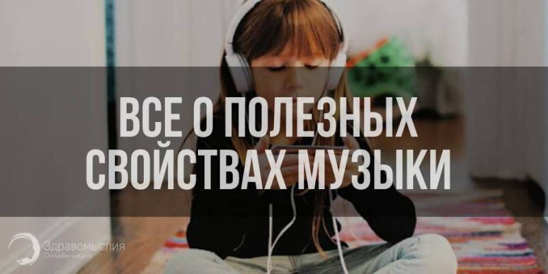 Музыка нас лечит? Полезные свойства музыки.