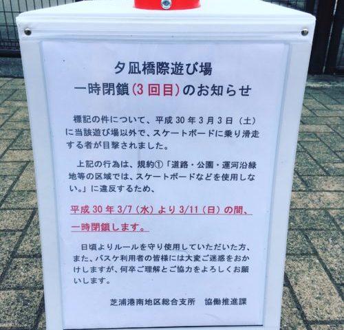 田町スケートパーク閉鎖の危機