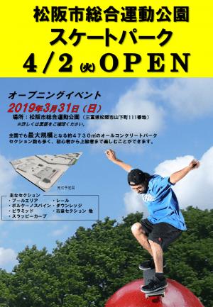 Mieken Matsuzakashi Skate Park