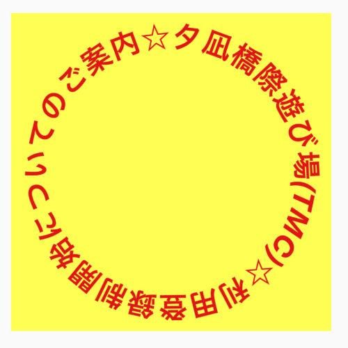 #Save Tamachi Yuunagibashi