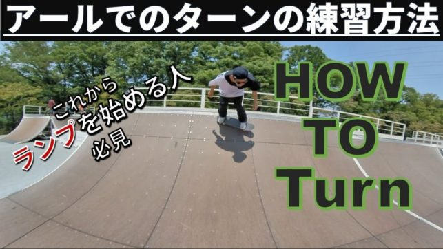 Source YouTube Junnosk8 Channel Turn at Ramp