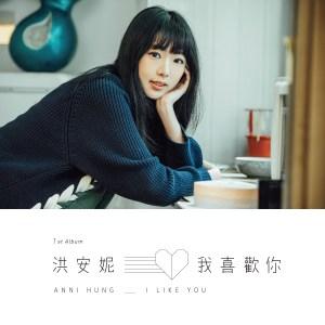 洪安妮我喜歡你專輯 Anni Hung I Like You Album Image