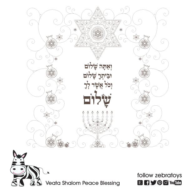 Veata Shalom-Hebrew Peace Blessing-Jewish Home Blessing
