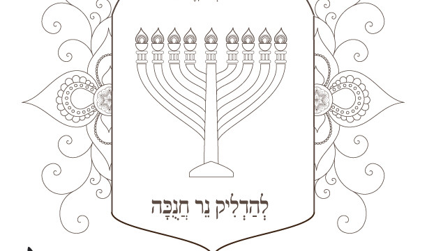 Menorah Printable-Hanukkah Hebrew Prayer-Hanukiah-Canukkah