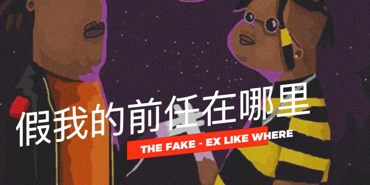 The F.A.K.E – Ex like Where