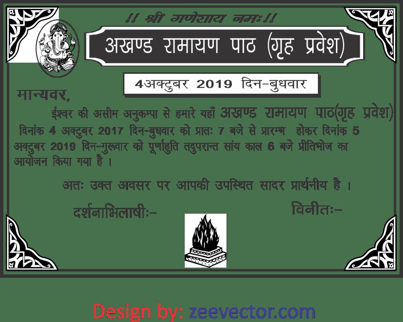 hindi griha pravesh invitation vector