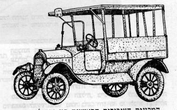 מזכרון יעקב לירושלים בשמונה שעות. מכונית ציבורית ראשונה שנכנסה לשימוש בארץ