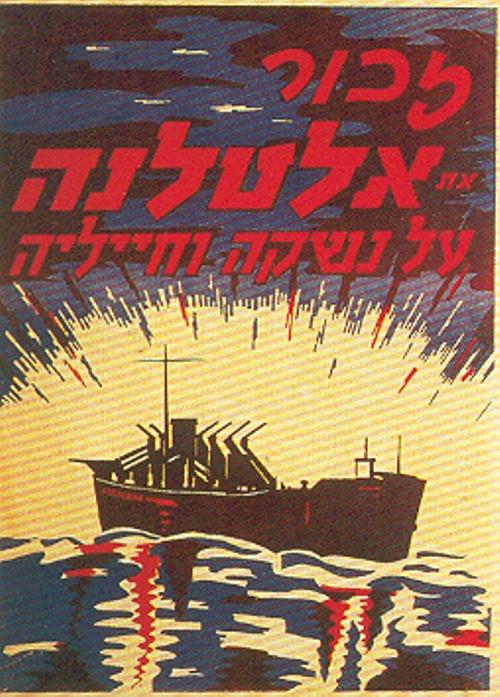 חוברת זיכרון שיצאה לאור זמן קצר לאחר הפגזת האוניה