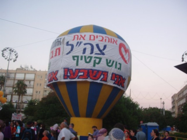 הפגנה בכיכר מלכי ישראל נגד ההתנתקות (צילום: זאב גלילי)