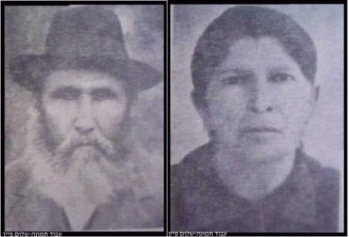 יוכבד וחיים משה פיין הסבא והסבתא רבא שייסדו את מטולה
