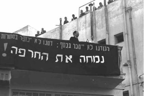 בגין נואם בכיכר ציון בירושלים נגד הסכם השילומים בשנת 1952 . (צילום האנס פין. ויקיפדיה)