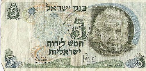 חמש לירות ישראליות