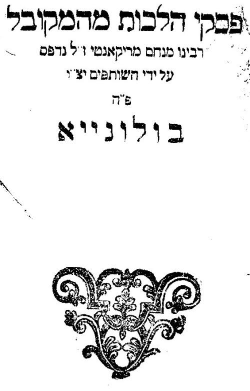 הספר שזוייף תאריך חיבורו