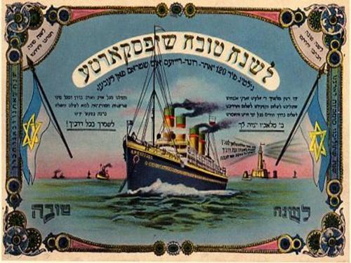 שנה טובה ביידיש מתקופת ההגירה הגדולה