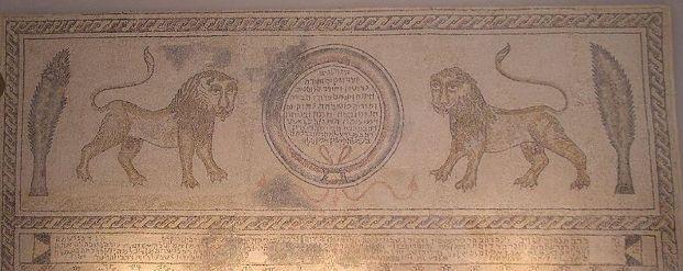 הפסיפס בבית הכנסת בחמת גדר צילם savtadotty