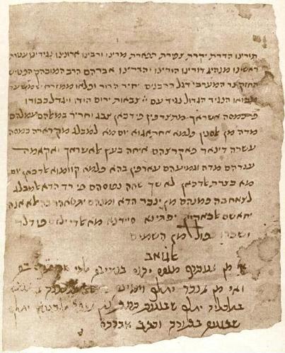 מאוצרות הגניזה: מכתב בכתב ידו של אברהם בן הרמבם