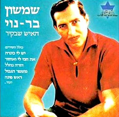 עטיפת תקליט השיר בביצוע שמשון בר נוי