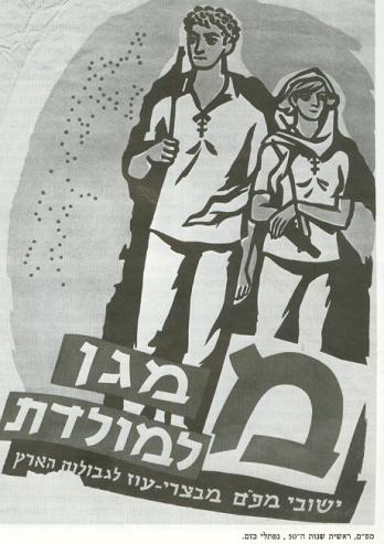 כרזה ציוני: מגן למולדת מישובי מפם
