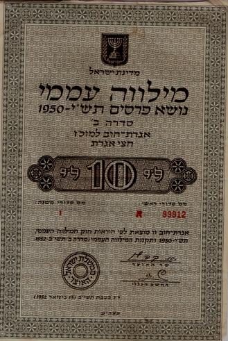 מלווה עממי 1952 כיום הוא שווה חצי אגורה לפי בנק ישראל