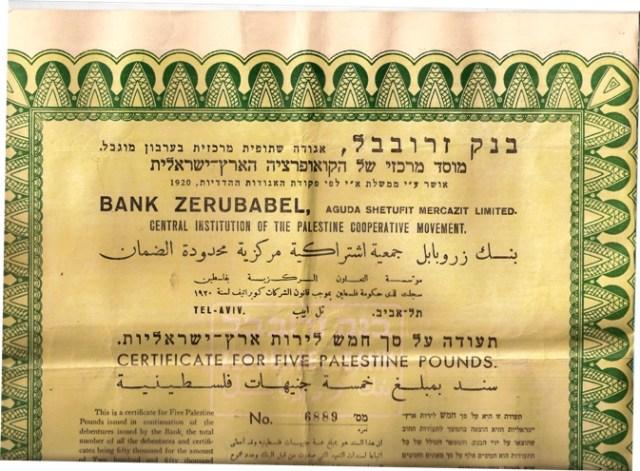 בנק זרובבל מניה משנת 1946 הבנק עצמו ירד לטמיון