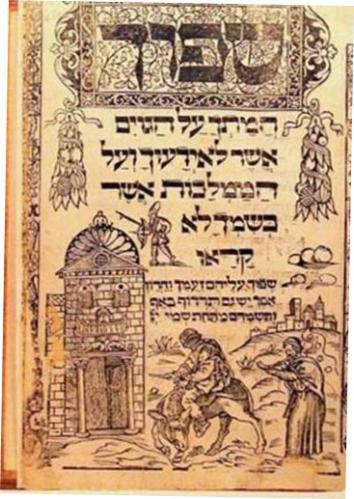 """""""להגדה השפעה על הברוטאליות והכיבוש והמלחמות"""". הגדת מנטואה 1560"""