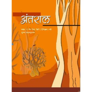 NCERT Antral Textbook of Hindi (Elective) for Class 12