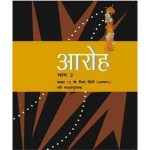 NCERT Aaroh Textbook of Hindi (Core) for Class 12