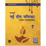 New Saraswati Nai Deep Manika for Class 7 (Revised Edition)