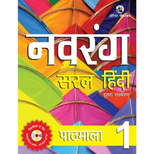 Orient Blackswan Navrang Saral Hindi Pathmala for class 1