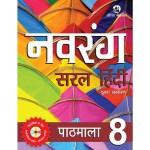 Orient Blackswan Navrang Saral Hindi Pathmala for Class 8