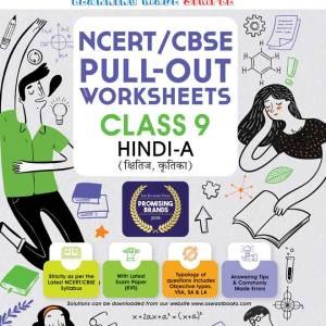 Oswaal NCERT & CBSE Pullout Worksheets Class 9 Hindi A Book (For 2021 Exam)