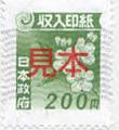 領収書の収入印紙への割印(消印)について。位置、押し方、誰の印など
