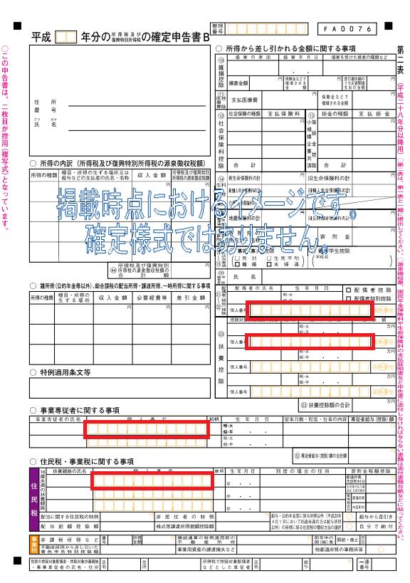 平成28年分所得税確定申告書第1表