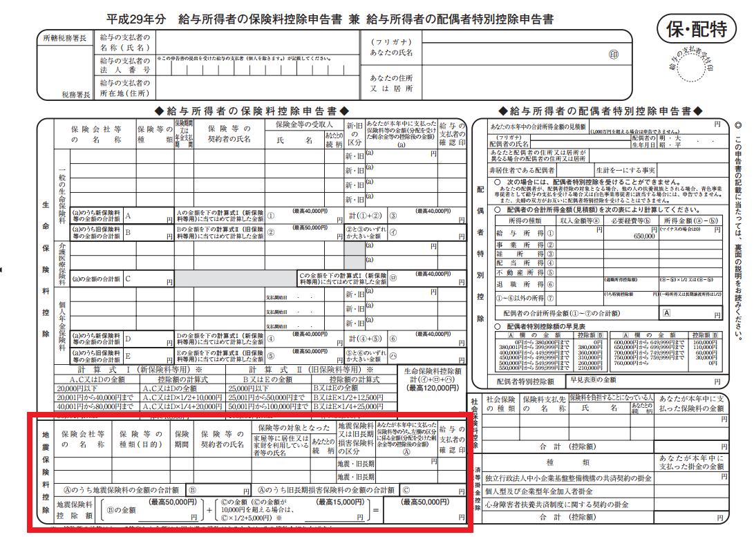 地震保険料控除申告書の位置