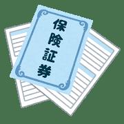 年末調整の疑問・Q&A(生命保険料控除)|イレギュラーな生命保険