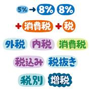 消費税入門(基礎・しくみ・ルール・計算方法など)
