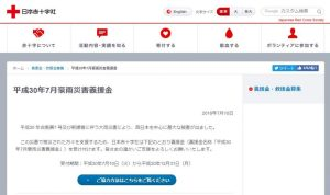 日本赤十字平成30年7月豪雨災害義援金