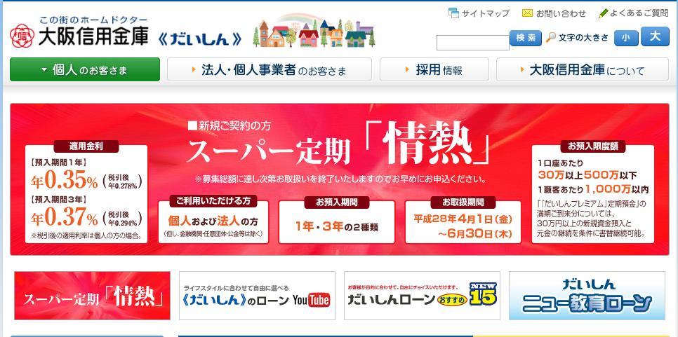大阪信用金庫 スーパー定期 情熱