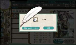 ケッコンカッコカリ (2)