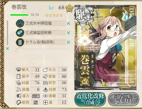 1-5駆逐艦 装備例