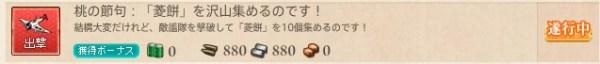 菱餅クエ その1