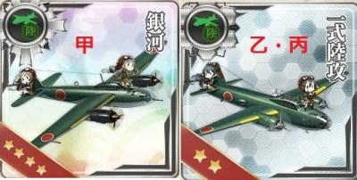 E-3報酬装備