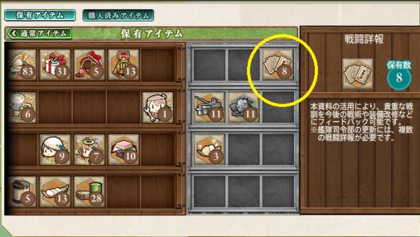 アイテム欄-戦闘詳報